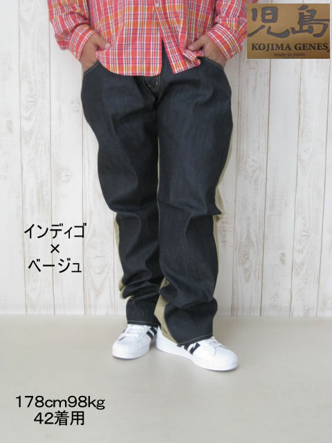 (大きいサイズ メンズ 通販 デビルーズ)児島ジーンズ(コジマジーンズ)「MILITARY COMBO」パンツ